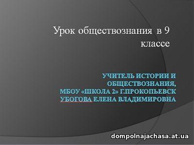 презентация Политические режимы