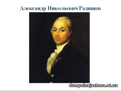 презентация Радищев