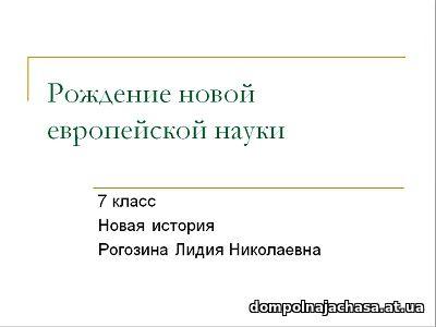 презентация Рождение европейской науки