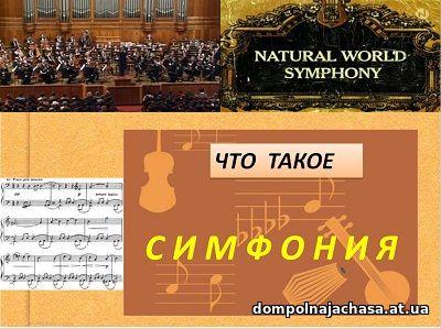 презентация симфония