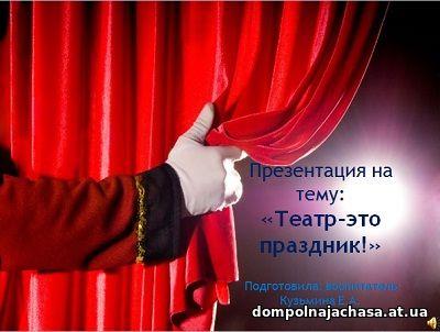 презентация Театр - это праздник