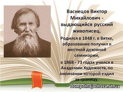 презентация Васнецов и Билибин