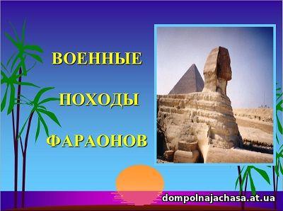 презентация походы фараонов