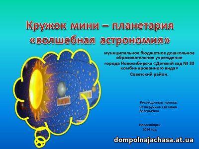 презентация астрономия