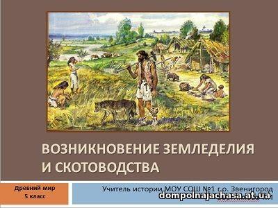 презентация земледелие и скотоводство