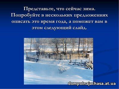 презентация Зимнее утро Пушкин