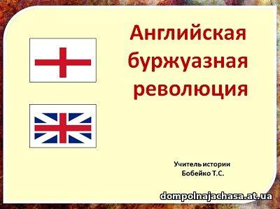 презентация Английская буржуазная революция