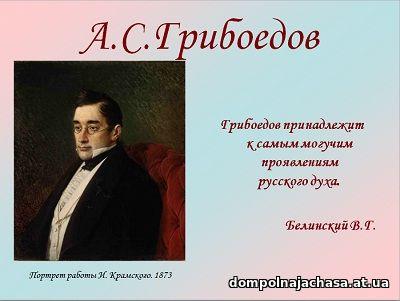 презентация Грибоедов