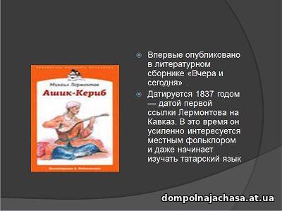 презентация Ашик-Кериб