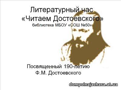 презентация Читаем Достоевского