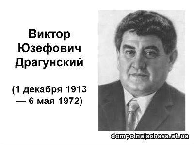 презентация Драгунский