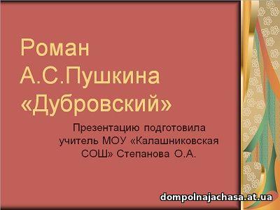 презентация Дубровский