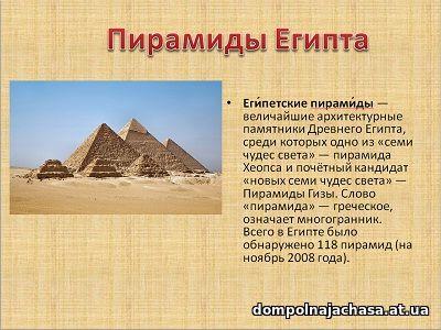 презентация Пирамиды Египта