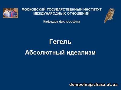 презентация Гегель идеализм