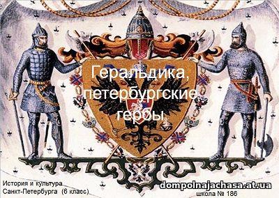 презентация петербургские гербы