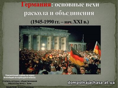 презентация Германия раскол и объединение