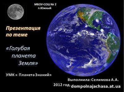 презентация Голубая планета Земля