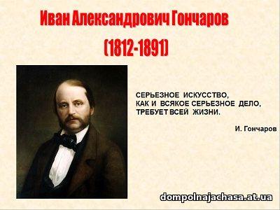 презентация Гончаров