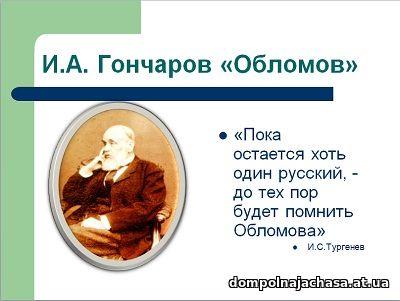 презентация Гончаров Обломов