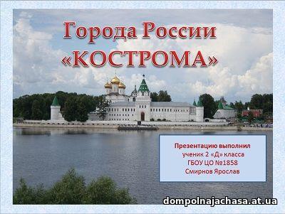 презентация Кострома