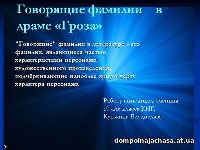 презентация Островский Гроза