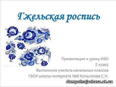 презентация Гжельская роспись