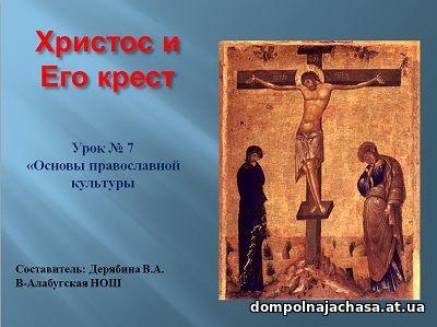 презентация Христос и Его крест