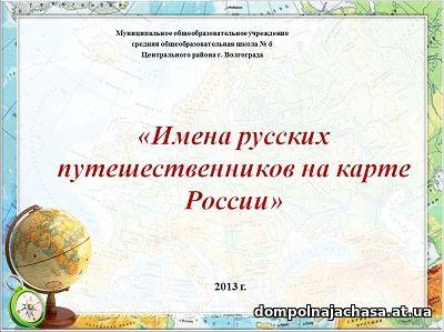 презентация Имена русских путешественников