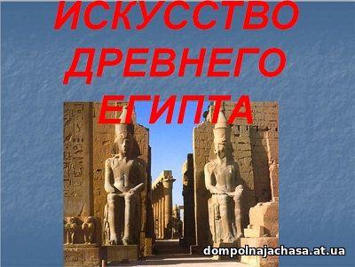 презентация Искусство Древнего Египта