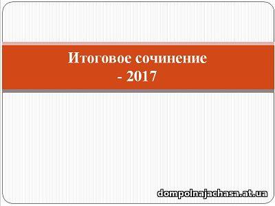 презентация Итоговое сочинение 2017
