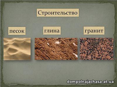презентация Кладовые Земли