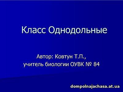 презентация Однодольные