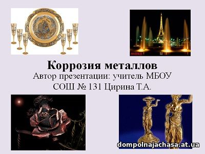 презентация Коррозия металлов