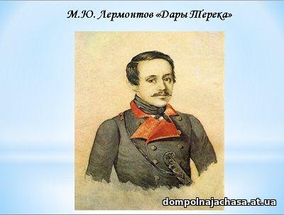 презентация Лермонтов Дары Терека