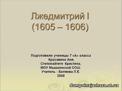 презентация Лжедмитрий