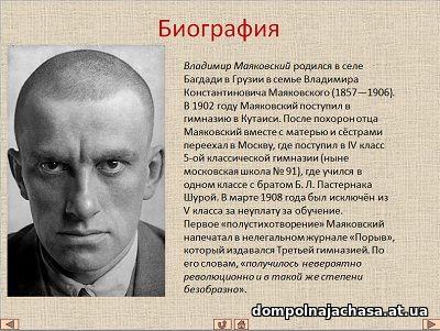 презентация Маяковский