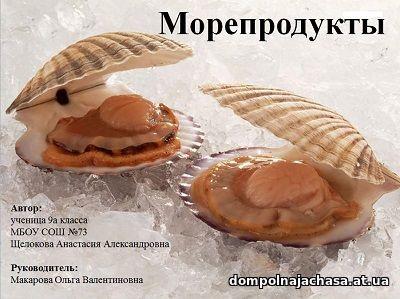 презентация Морепродукты