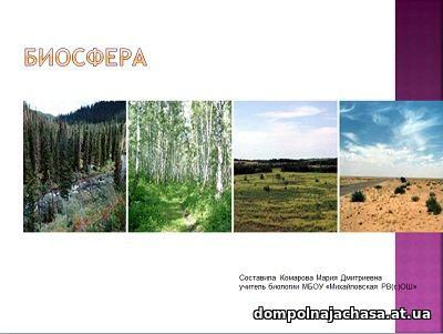 презентация Биосфера