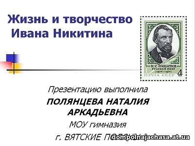 презентация Иван Никитин