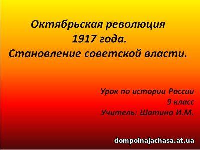 презентация Октябрьская революция 1917