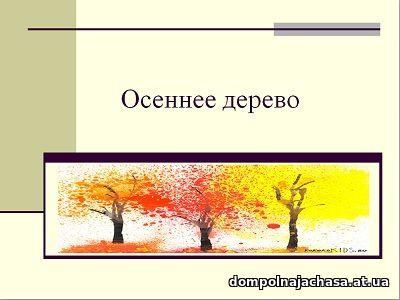 презентация Осеннее дерево
