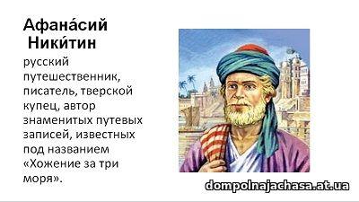 презентация Открытия русских путешественников