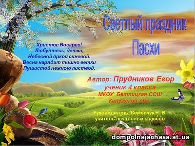 презентация праздник Пасхи