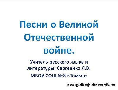 презентация Песни о ВОВ