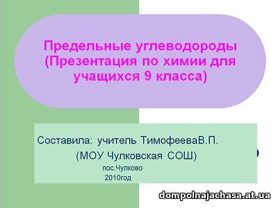 презентация Предельные углеводороды