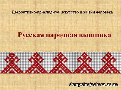 презентация Русская народная вышивка