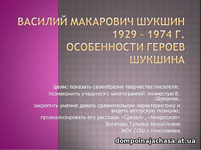 презентация Шукшин
