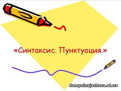 презентация Синтаксис и пунктуация