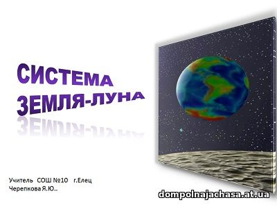 презентация Земля-Луна