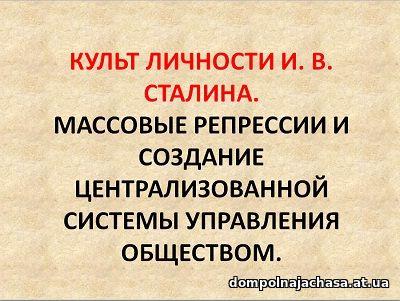 презентация культ личности Сталина